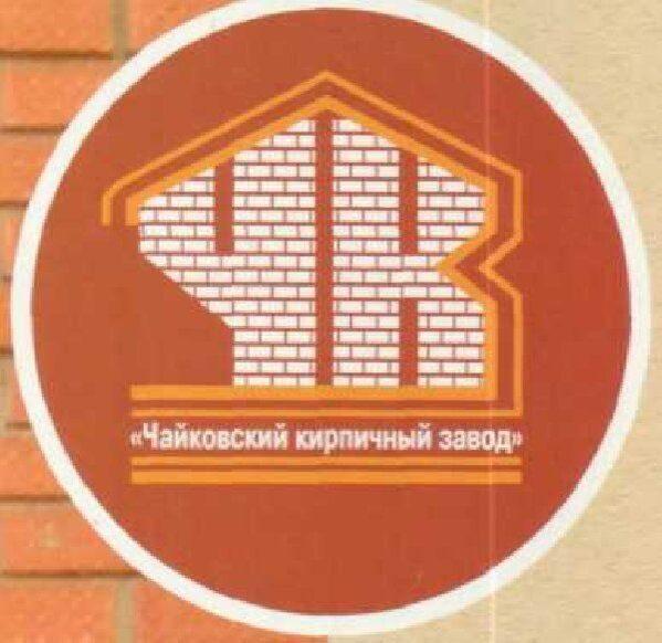 отзывы чайковский кирпичный завод официальный сайт предпринимателю РОСТОВ АНДРЕЙ